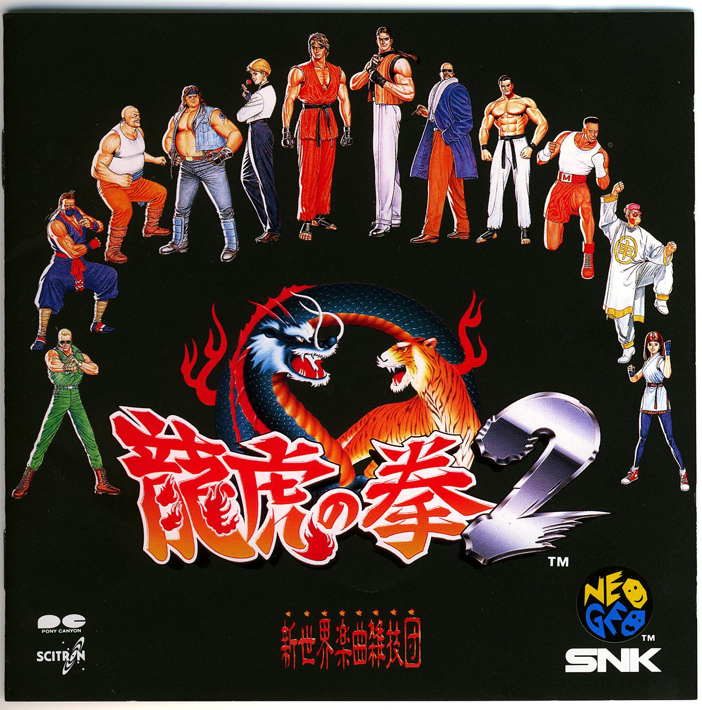 Art Of Fighting 2 Ryuuko No Ken 2 Mp3 Download Art Of Fighting 2 Ryuuko No Ken 2 Soundtracks For Free