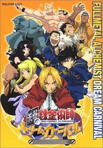Fullmetal Alchemist Dream Carnival Original Soundtrack MP3 ...
