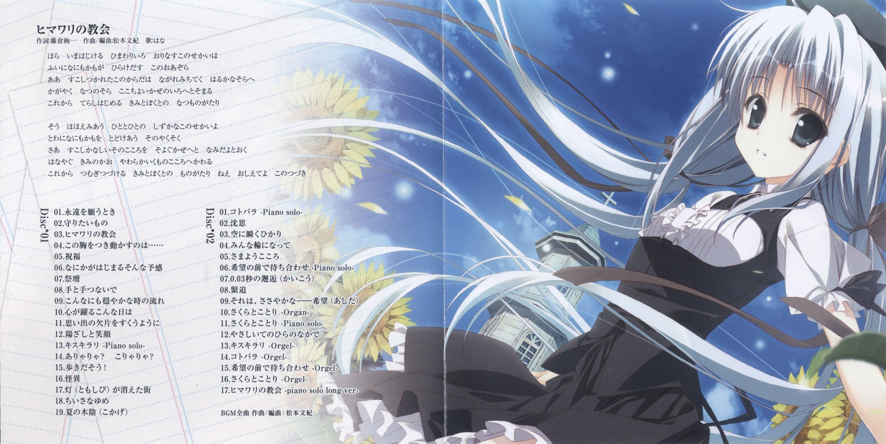 Himawari No Kyoukai To Nagai Natsuyasumi Soundtrack Cd Mp3 Download Himawari No Kyoukai To Nagai Natsuyasumi Soundtrack Cd Soundtracks For Free