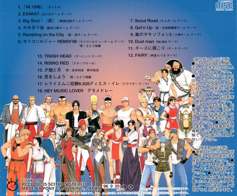 King Of Fighters 96 Arrange Sound Trax Mp3 Download King Of