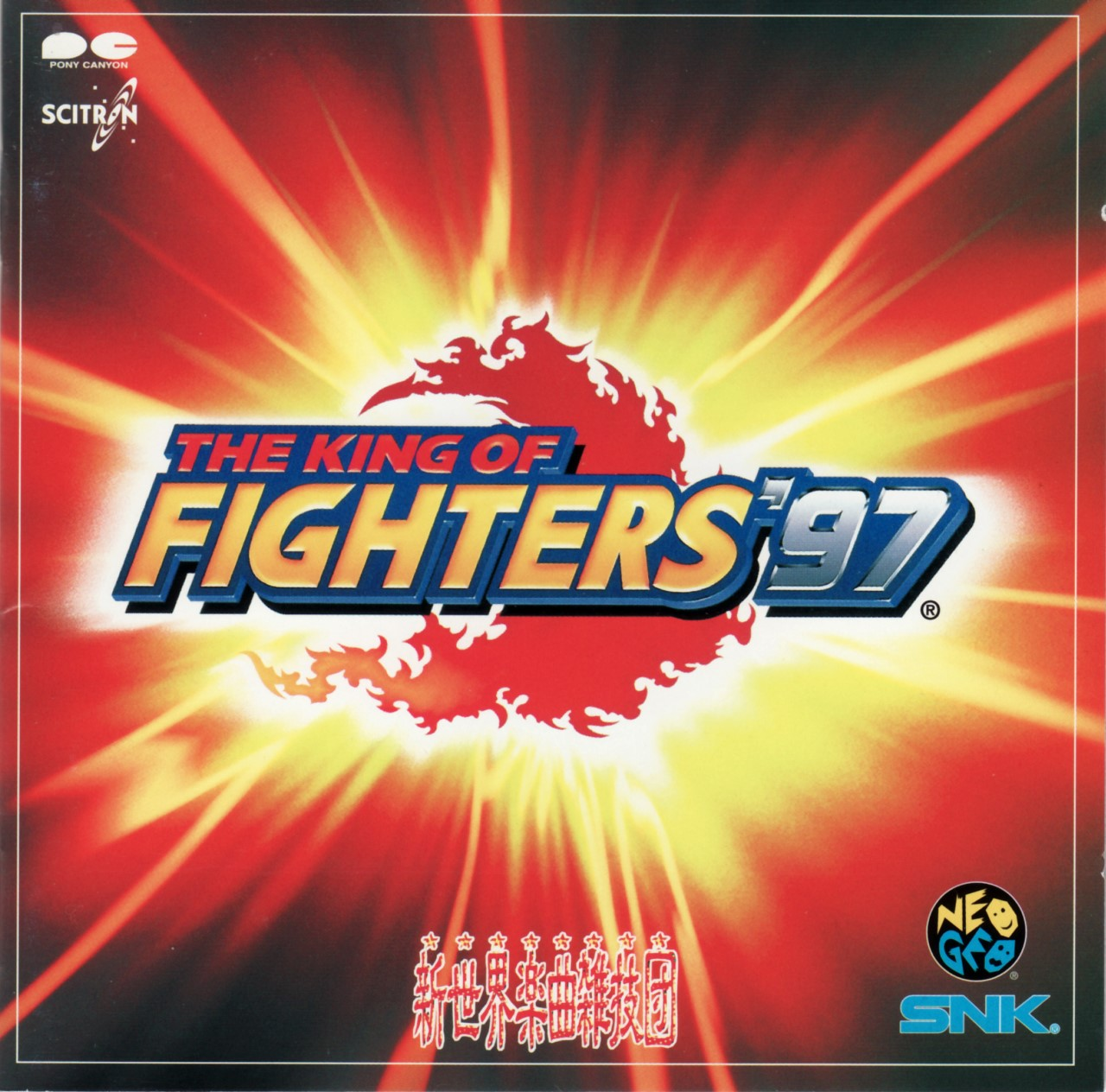 King Of Fighters 97 Mp3 Download King Of Fighters 97