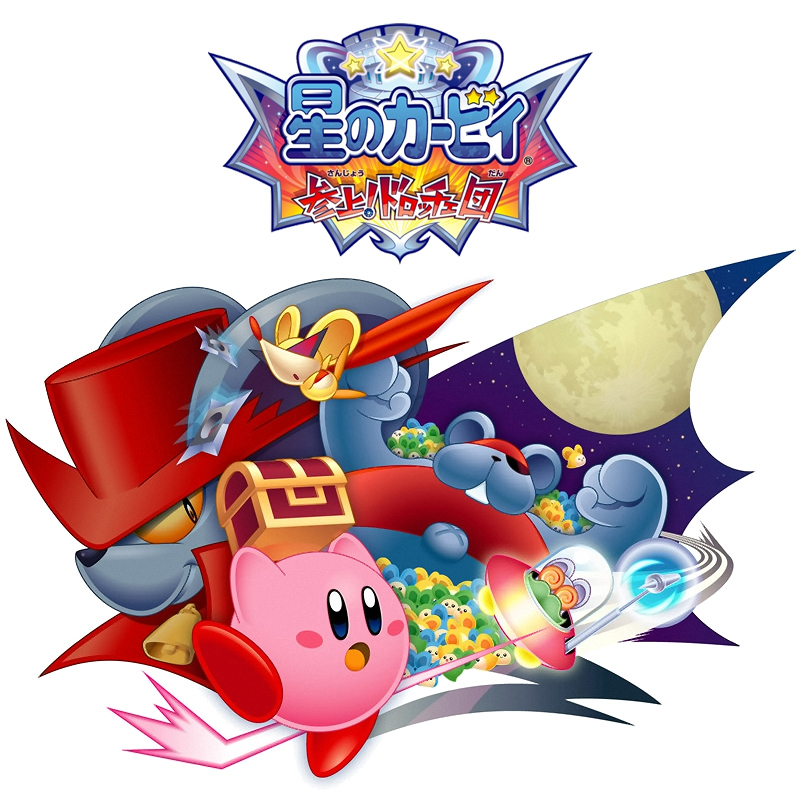 Kirby Squeak Squad Mp3 Download Kirby Squeak Squad Soundtracks