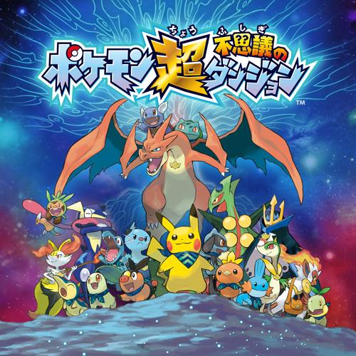 Pokemon Super Mystery Dungeon Original Soundtrack Mp3 Download Pokemon Super Mystery Dungeon Original Soundtrack Soundtracks For Free