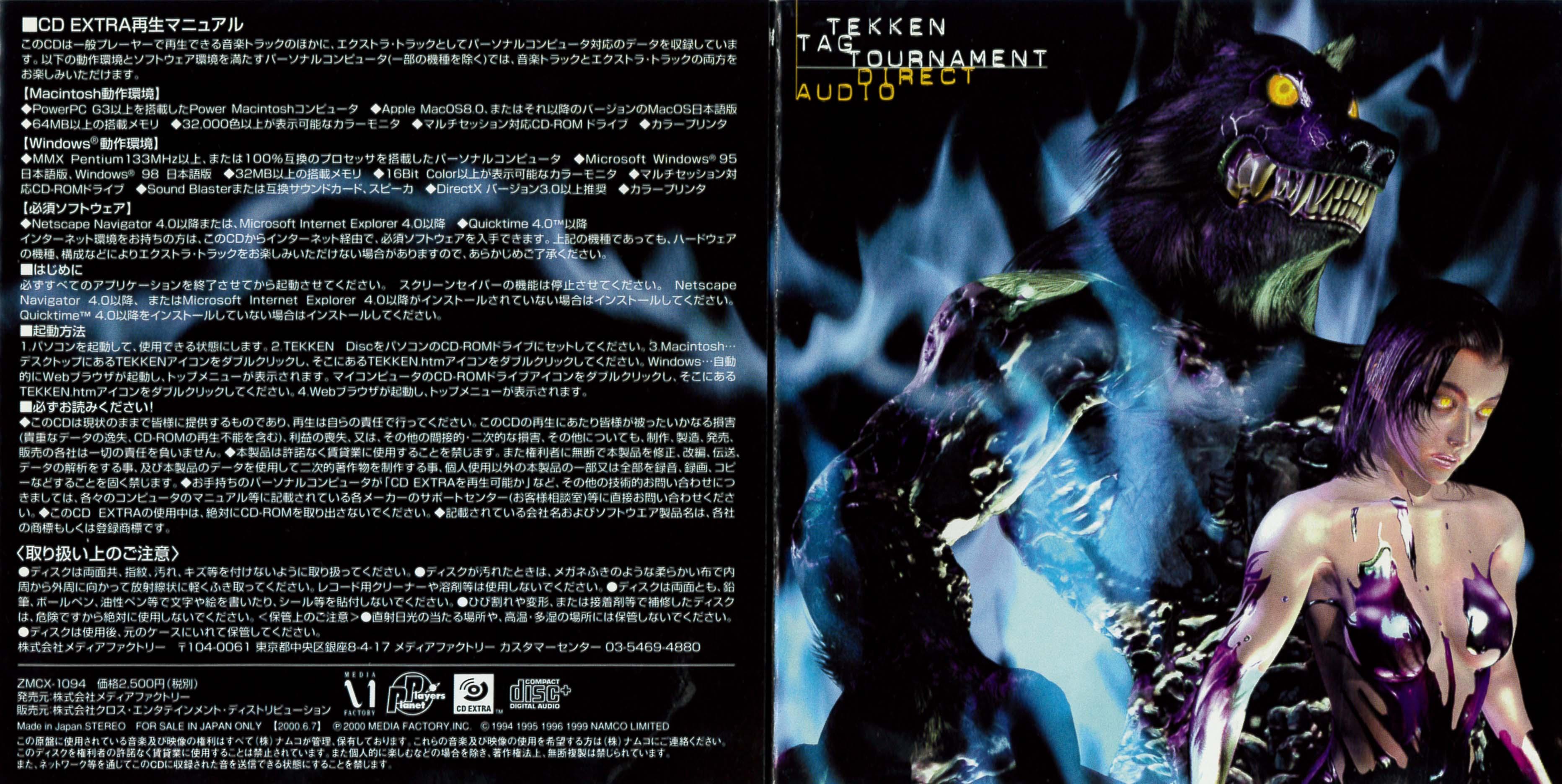 Tekken Tag Tournament Direct Audio Mp3 Download Tekken Tag Tournament Direct Audio Soundtracks For Free