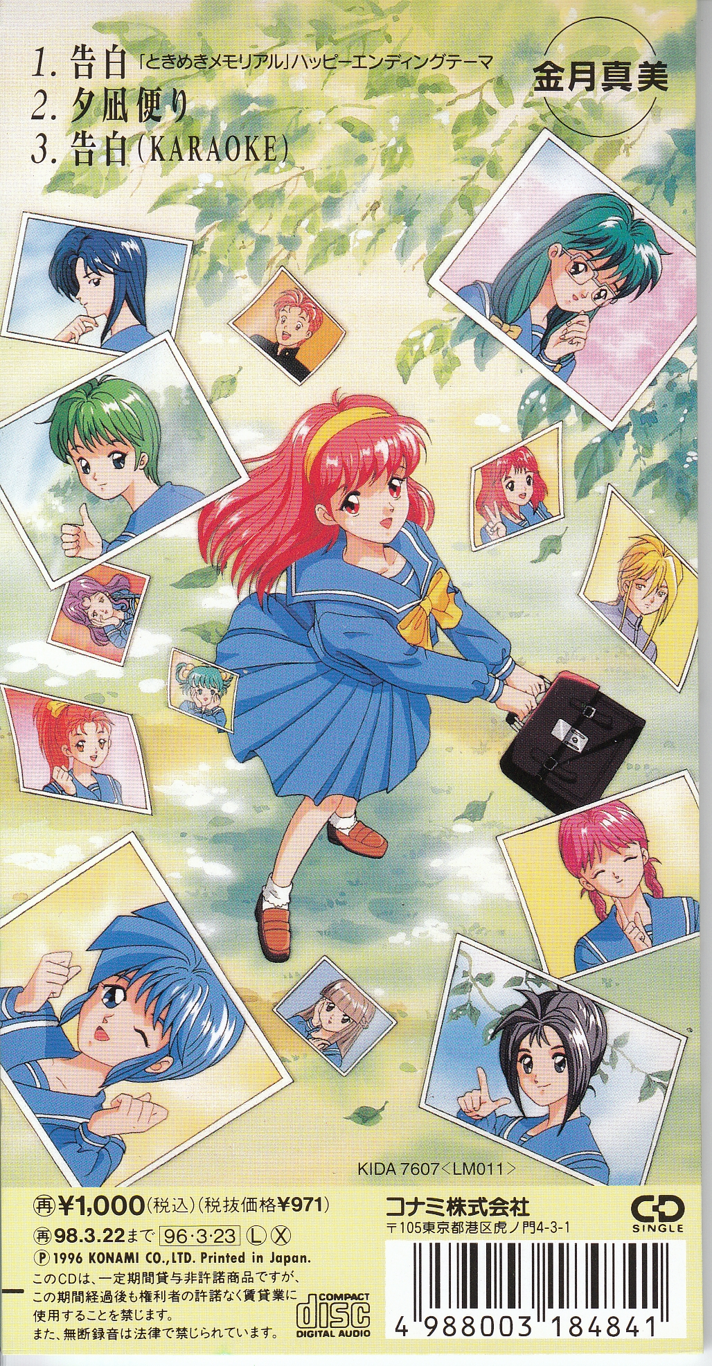 Tokimeki Memorial Happy Ending Theme Kokuhaku Mp3 Download Tokimeki Memorial Happy Ending Theme Kokuhaku Soundtracks For Free