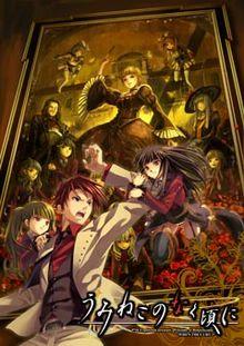 Umineko No Naku Koro Ni Visual Novel Complete Ost Mp3 Download Umineko No Naku Koro Ni Visual Novel Complete Ost Soundtracks For Free