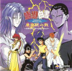 Yu Yu Hakusho Makyo Toitsusen Game Music Ensemble 5 Mp3 Download Yu Yu Hakusho Makyo Toitsusen Game Music Ensemble 5 Soundtracks For Free